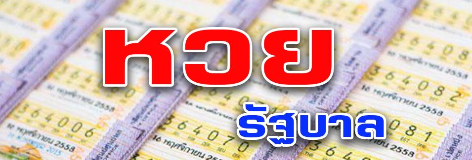 หวยรัฐบาลไทย หวยออมสินรัฐบาล