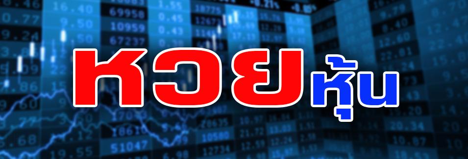 หวยหุ้นออนไลน์ทั้งไทยและต่างประเทศ