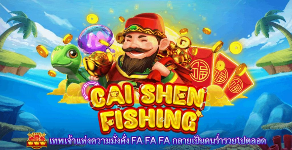รีวิว Caishen Fishing เกมยิงปลาออนไลน์ จากเว็บ สโบเบท